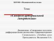 БОУОО «Медицинский колледж» Тема:  «Синдром артериальной гипертензии»