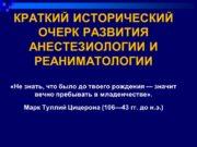 КРАТКИЙ ИСТОРИЧЕСКИЙ ОЧЕРК РАЗВИТИЯ АНЕСТЕЗИОЛОГИИ И РЕАНИМАТОЛОГИИ «Не