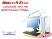Microsoft Excel основные понятия электронных таблиц Выполнила студентка