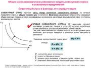 Общее макроэкономическое равновесие: модель совокупного спроса и совокупного