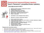 Психологічні технології бізнес-тренінгу Тема 3. Технології розробки бізнес-тренінгу