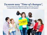 Талант шоу «Time of changes», (для талановитих дітей