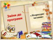 «Літературне читання» Зміни до програми. Напрямки оновлення