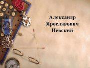 Александр Ярославович Невский. Князь Новгородский и Владимирский 1236