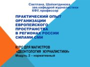 Практический опыт организации европейского пространства в регионах России