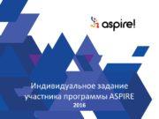 Индивидуальное задание участника программы ASPIRE 2016 Индивидуальное задание