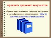 ___________ ___________ ___________ Архивное хранение документов Организация архивного
