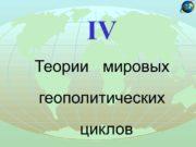 IV Теории мировых геополитических циклов «Длинные волны конъюнктуры»