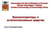 Вазоконстрикторы и антигипотензивные средства Universitatea de Stat de