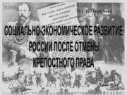 СОЦИАЛЬНО-ЭКОНОМИЧЕСКОЕ РАЗВИТИЕ РОССИИ ПОСЛЕ ОТМЕНЫ КРЕПОСТНОГО ПРАВА Д/з