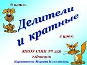 Делители и кратные МКОУ СОШ № 256 г.