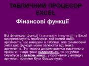 Табличний процесор Excel Фінансові функції Всі фінансові функції