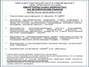 ПЕРЕЧЕНЬ ДОКУМЕНТОВ Налоговая декларация по форме 3-НДФЛ Договор