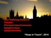"""Non-Defining Relative Clauses (Распространительные придаточные предложения) """"Keep in"""