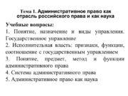 Тема 1. Административное право как отрасль российского права