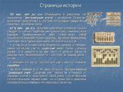 Страницы истории 30 тыс. лет до н. э.