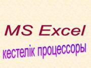 кестелік процессоры MS Excel. Сұрақтар Excel архитектурасы 2.