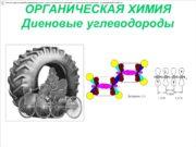 ОРГАНИЧЕСКАЯ ХИМИЯ Диеновые углеводороды. Изолированные углеводороды. Кумулированные диены