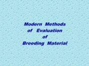 Modern Methods of Evaluation of Breeding Material. Оценка