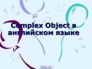 Complex Object в английском языке 900 igr. net.
