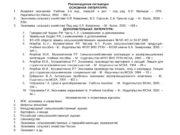 Рекомендуемая литература ОСНОВНАЯ ЛИТЕРАТУРА: Аграрная экономика: Учебник. 2