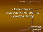ГБОУ СПО «Волгоградский медицинский колледж» Презентация о выдающемся