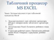 Табличний процесор MS EXCEL Тема: Загальні відомості про
