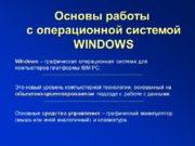 Основы работы с операционной системой WINDOWS Windows –