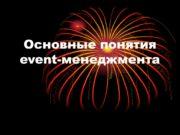 """Основные понятия event-менеджмента""""event-management"""" – «управление событиями» Менеджмент –"""