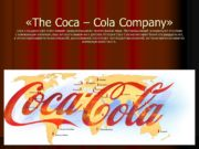 «The Coca – Cola Company» Coca-Cola давно