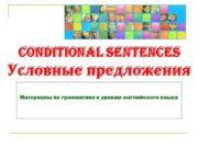Conditional sentences Условные предложения Материалы по грамматике к