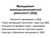Менеджмент зовнішньоекономічної діяльності (ЗЕД) Технологія менеджменту ЗЕД Теорії