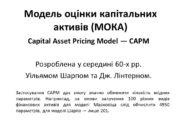 Модель оцінки капітальних активів (МОКА) Сapital Asset Pricing