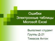 Ошибки Электронные таблицы Microsoft Excel Выполнил студент Группы