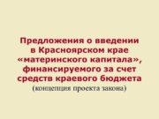 Предложения о введении в Красноярском крае «материнского капитала»