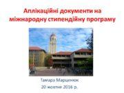 Аплікаційні документи на міжнародну стипендійну програму Тамара Марценюк