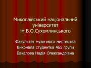 Миколаївський національний університет ім. В. О. Сухомлинського Факультет