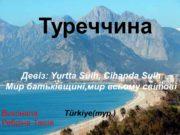 Туреччина Türkiye(тур. ) Девіз: Yurtta Sulh, Cihanda Sulh