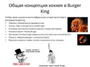 Общая концепция хоккея в Burger King Особая, яркая