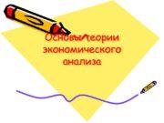 Основы теории экономического анализа. Система формирования экономических показателей