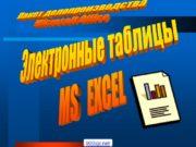 Электронные таблицы MS EXCEL Пакет делопроизводства Microsoft Office