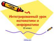 Интегрированный урок математики и информатики 10 класс 900