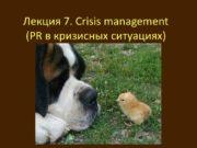 Лекция 7. Crisis management (PR в кризисных ситуациях)ЧТО