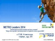 METRO Leaders 2014 Презентація програми розвитку кар'єри у