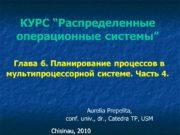 """КУРС """"Распределенные операционные системы"""" Глава 6. Планирование процессов"""