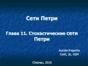 Сети Петри Глава 11. Стохастические сети Петри Aurelia