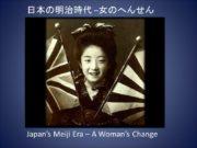 日本の明治時代 –女のへんせん Japan's Meiji Era – A Woman's
