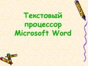 Текстовый процессор Microsoft Word 1. Запуск программы Пуск
