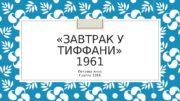 «ЗАВТРАК У ТИФФАНИ» 1961 Пет рова Ан