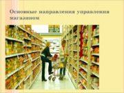 Основные направления управления магазином Организационная структура предприятия Организационная